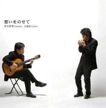 オカリナの茨木智博さんとギターの大柴拓さんのCD:「想いをのせて」
