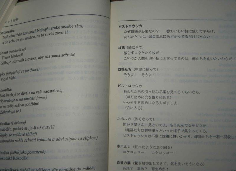 Janacek_opera_dialogue.jpg