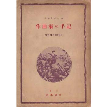 ベルリオーズ《作曲家の手記 Memoires》の商品写真