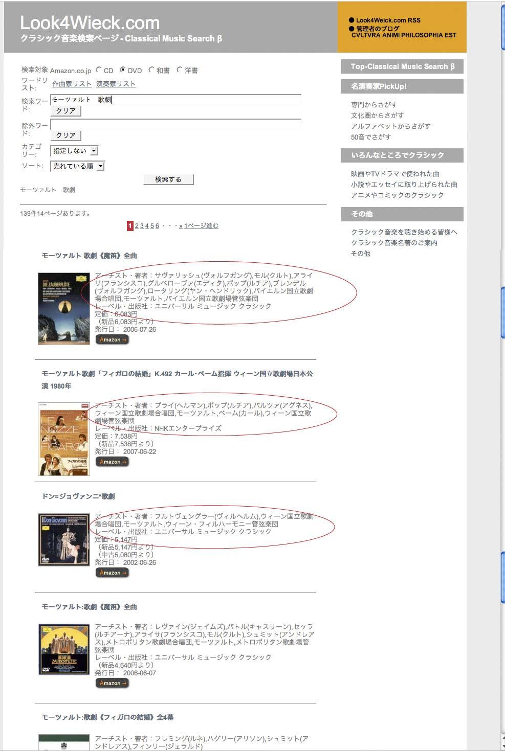 L4WDVDsearchsample.jpg
